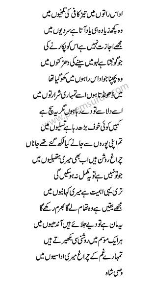 Udaas Raaton Mein by Wasi Shah