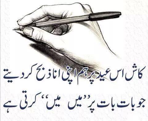 Kaash Is Eid Par Hum Apni Ana Zibah Kar Dete!
