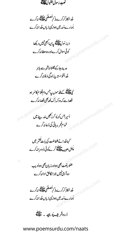 Khuda Ka Zikar Karey Naat - Waheed Zafar Qasmi