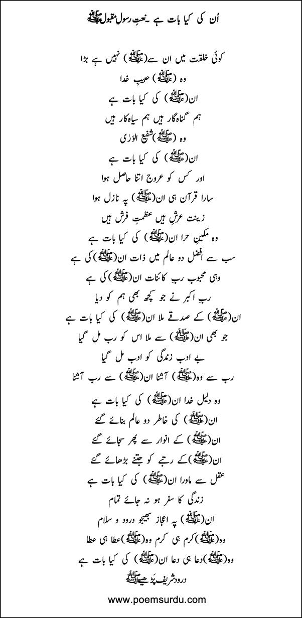 Unki Kiya Baat Hai Naat Lyrics