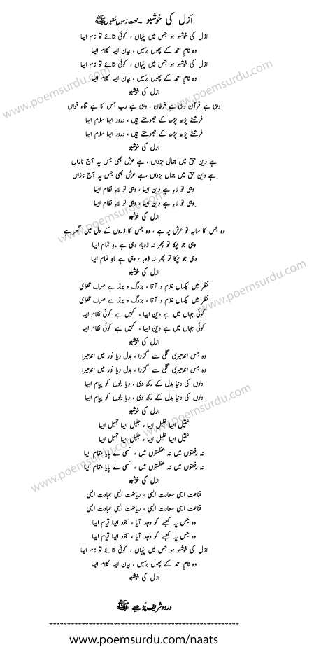 Azal Ki Khushboo Naat Urdu Lyrics