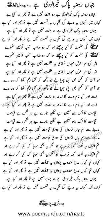 Jahan Roza Pak e Kher ul Wara Naat Lyrics