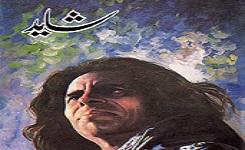 Mera Ek Mashwara Hai Iltaja Naeen - John Elia