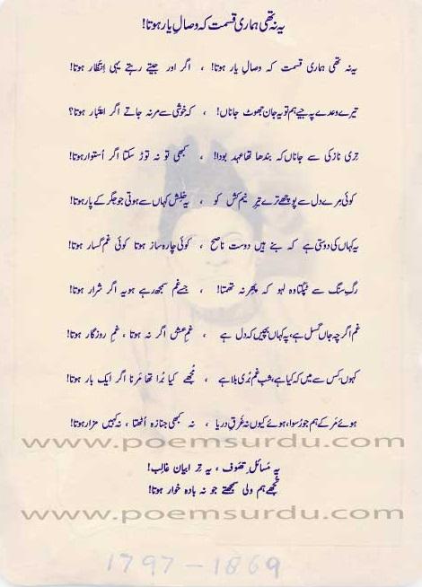 Ye Na Thi hamari kismat urdu lyrics