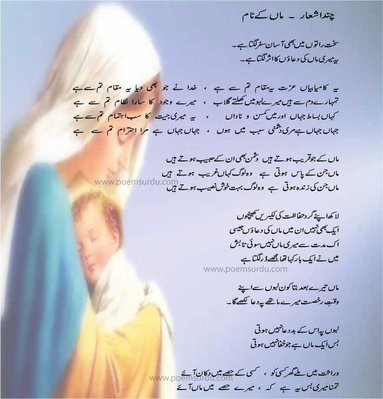 Mothers Day Quotes in Urdu | Short Mother Quotes and Maan