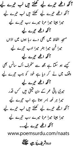 Aankh Uthe Tere Lye Naat Lyrics