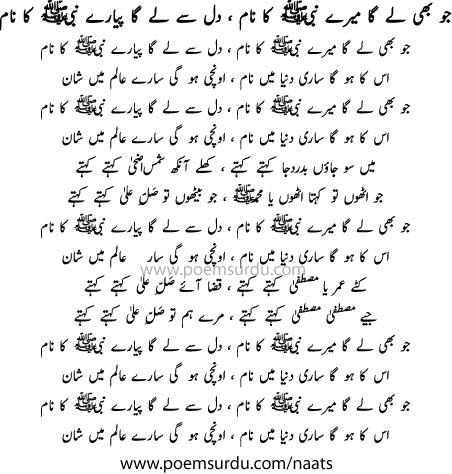 Jo Bhi Lega Mere Nabi Ka Naam Lyrics in Urdu - Naat by