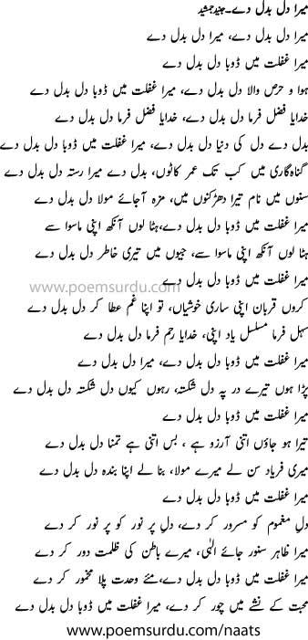 Mera Dil Badal De Junaid Jamshed Lyrics