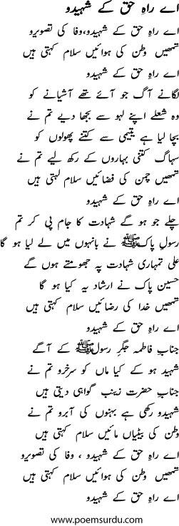 Ae-Rah-e-Haq-Ke-Shaheedo