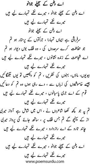 Aye watan ke sajeele jawano lyrics in Urdu