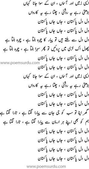 Dil Dil Pakistan Lyrics