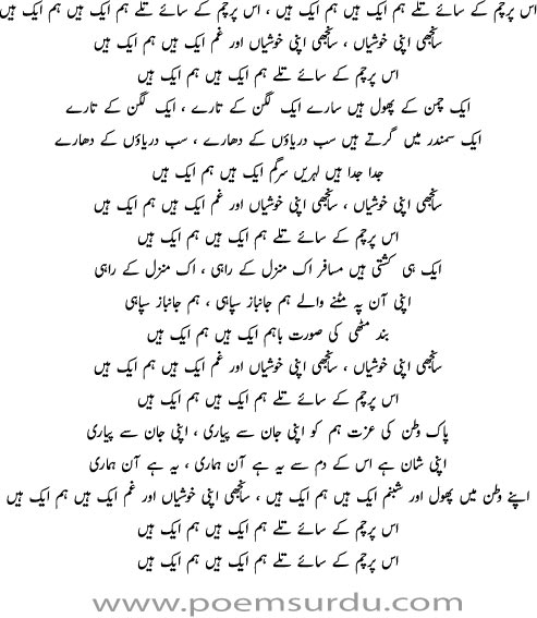 Is Parcham Ke Saye Talay Hum