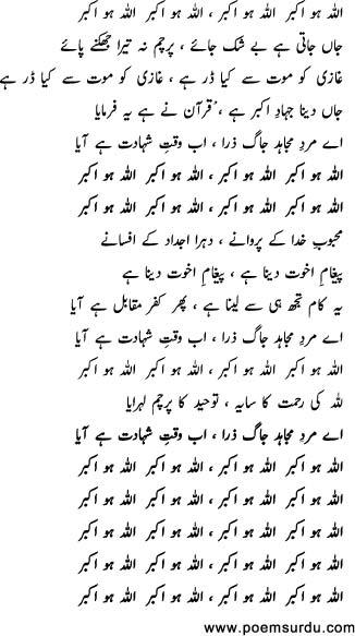 Ab Waqt e Shahadat Hai Aya Urdu Lyrics