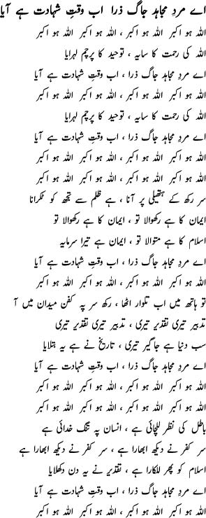 Aye Mard e Mujahid Jaag Zara Lyrics