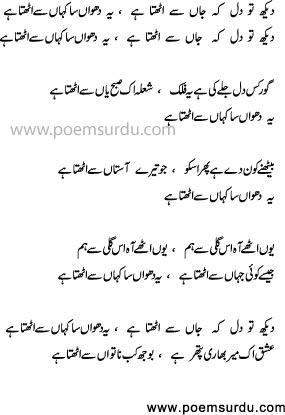 Dekh To Dil Ke Jaan Se Uthta Hai Urdu Lyrics