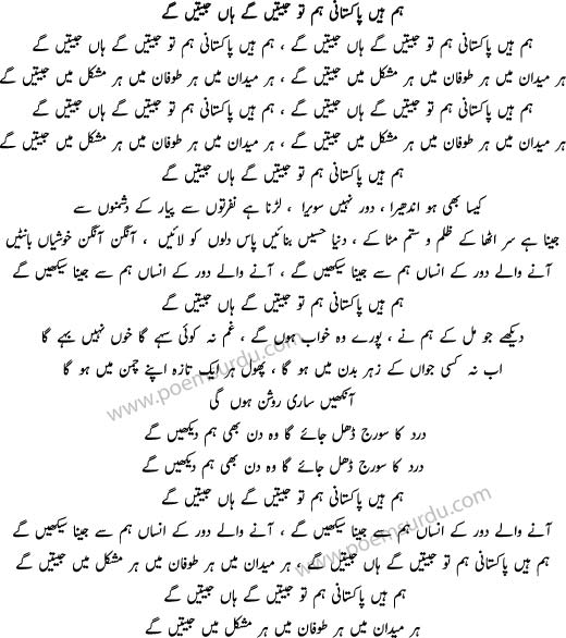 hum hain pakistani lyrics urdu
