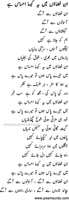 In Fizaon Se Aage Urdu Lyrics