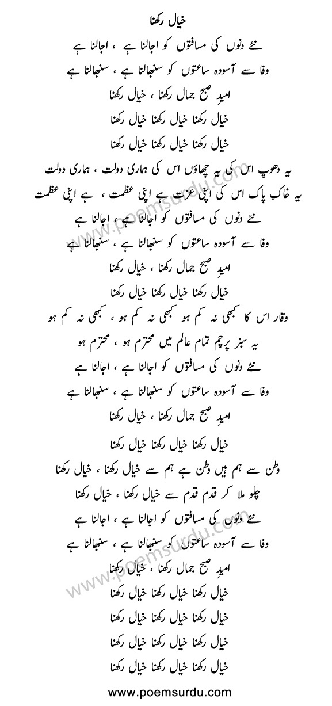 Khayal Rakhna Lyrics in Urdu