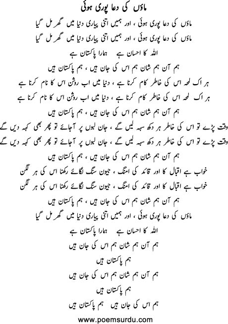 Maon Ki Dua Poori Hui Lyrics Urdu