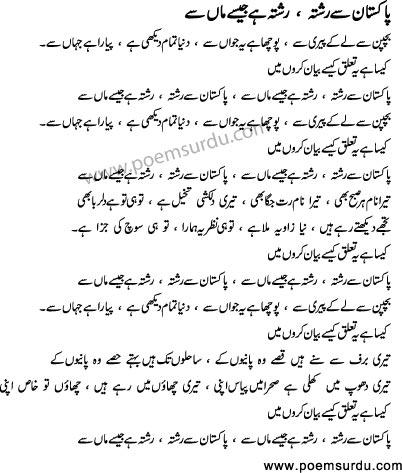Pakistan Se Rishta Urdu Lyrics