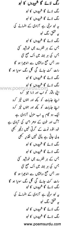 rang laye ga shaheedon ka lahoo urdu lyrics