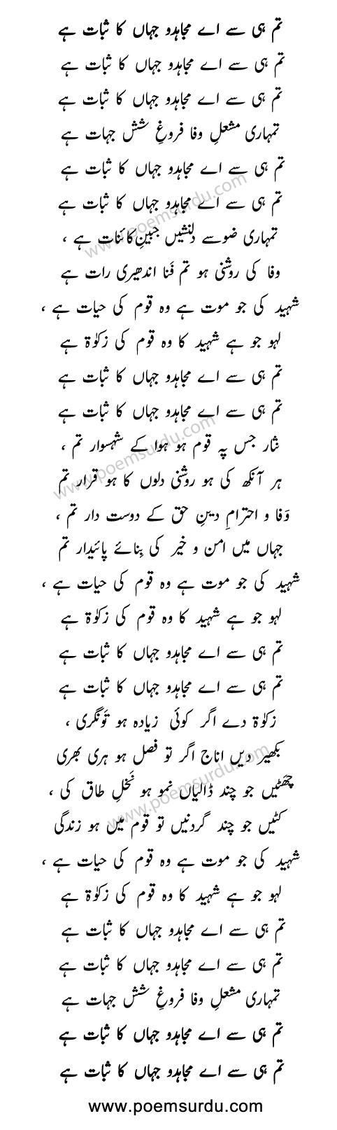 Tum Hi Se Aye Mujahido Lyrics in Urdu