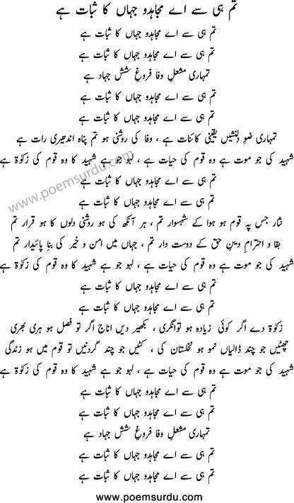 tum hi se aye mujahido urdu lyrics