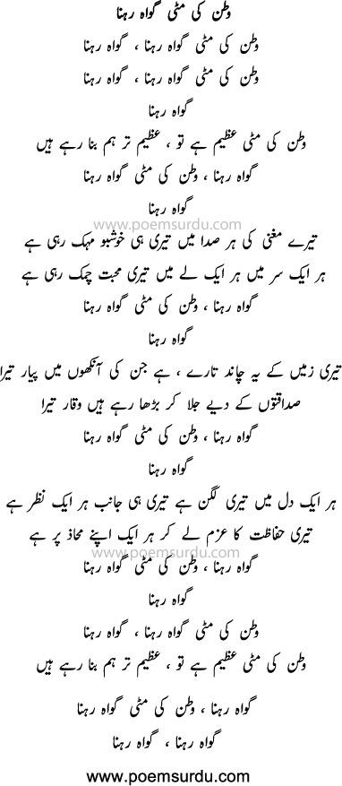 Watan ki mitti gawah rehna mp3 lyrics