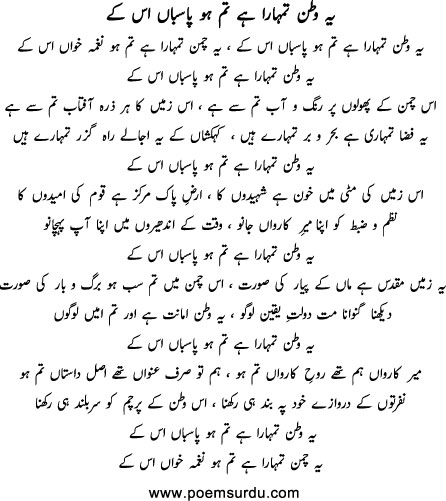 ye watan tumhara hai Urdu lyrics