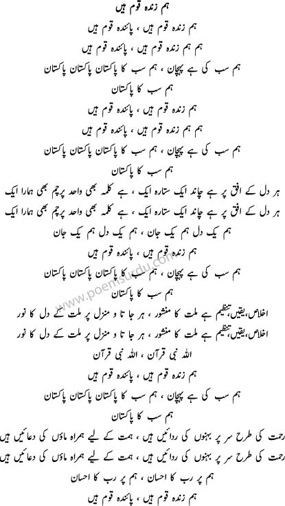hum zinda qaum hain urdu lyrics