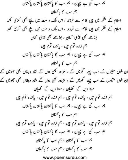 how to write nagma in urdu