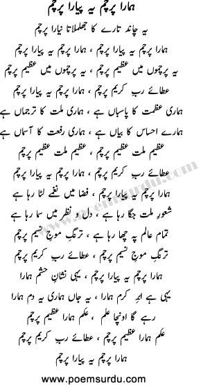 Hamara Parcham Ye Pyara Parcham Lyrics