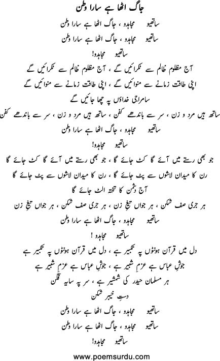 hamara watan essay in urdu Watan se mohabbat essay in urdu: hamara watan pakistan wo watan nahin jomy country (pakistan) english essaysmy country (pakistan) my country.