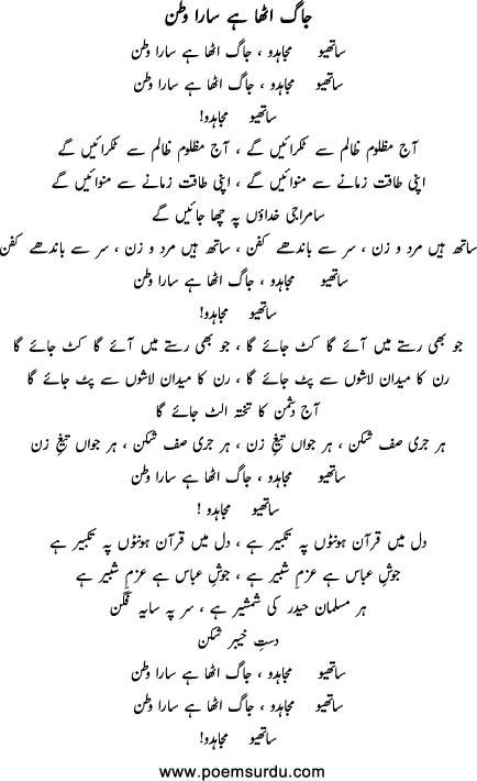 jaag utha hai sara watan urdu lyrics