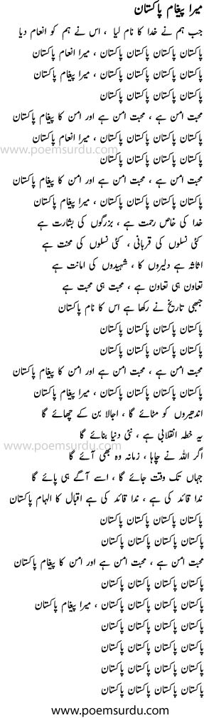 mera pegham pakistan lyrics