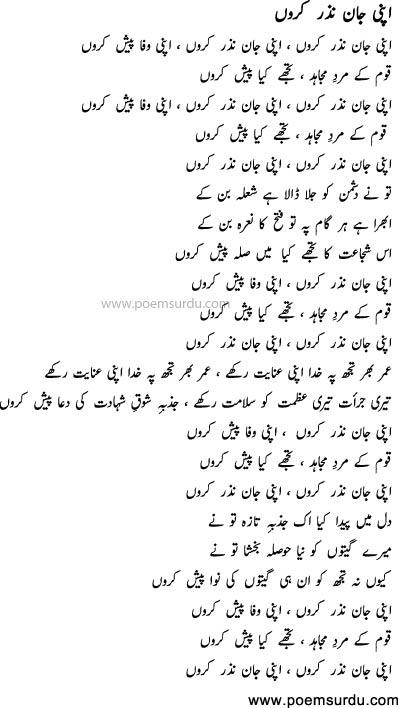 apni jaan nazar karoon lyrics in urdu