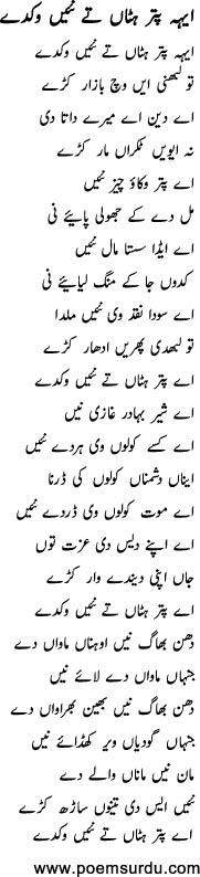 aye puttar hattan lyrics in Urdu