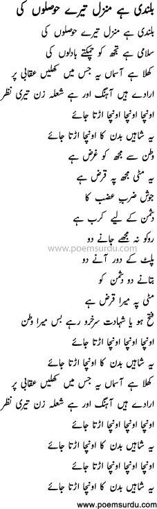 bulandi hai manzil urdu lyrics (ooncha)