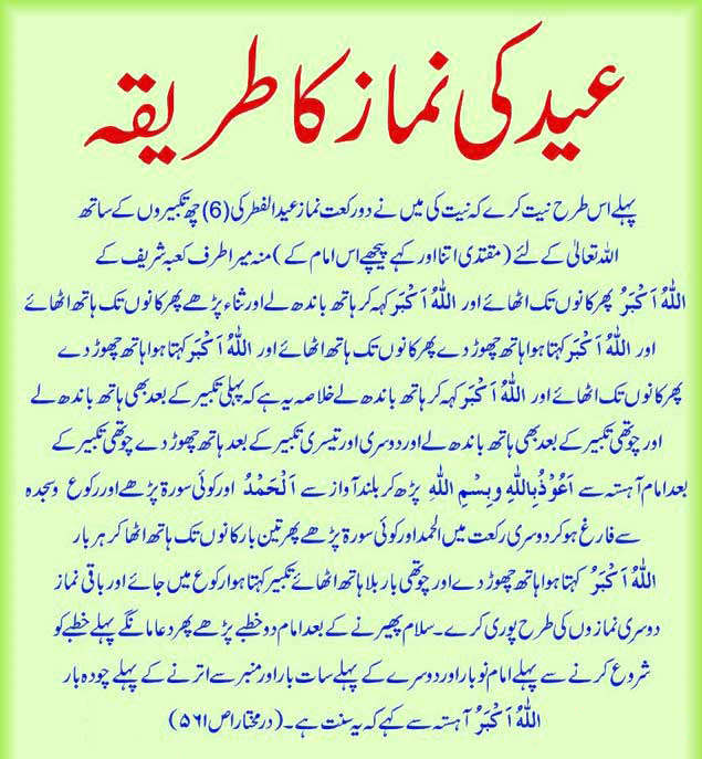 essay on eid ul fitr in urdu term paper help zwpaperacej  essay on eid ul fitr in urdu