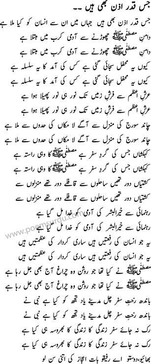Jis-Qadar-Azan-Bhi-Hain