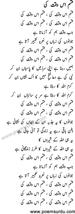 Qasam Us Waqt Ki Urdu Lyrics