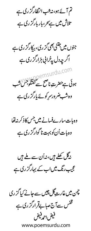 Tum Aye Ho Na Shab e Intezar Guzri Hai Lyrics Faiz