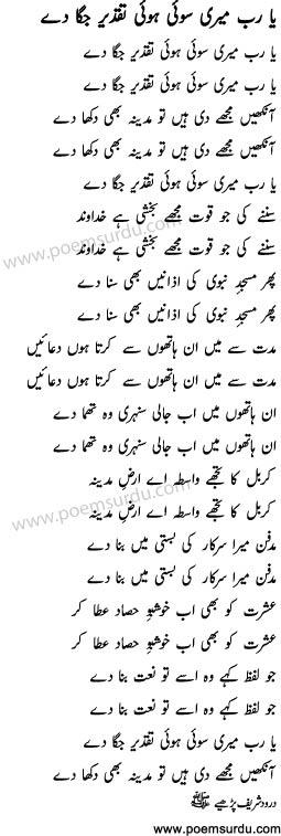 Ya Rab Meri Soi Hui Taqdeer Jaga De Naat Urdu Lyrics