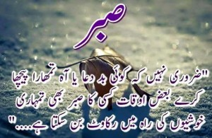 Sabr Quotes Patience Quotes Urdu English Poemsurdu