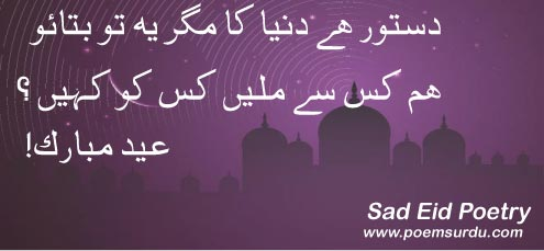 Sad Eid Poetry in Urdu and Sher o Shayari