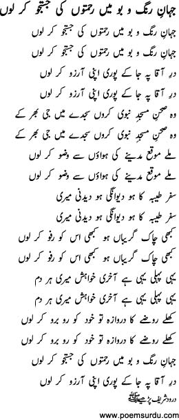 Jahan-e-Rang-o-Boo Naat Lyrics