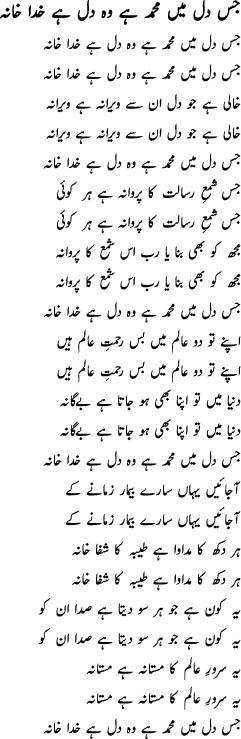 Jis Dil Mein Muhammad Hai Lyrics