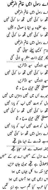 Aye Rasool e Ameen Naat Lyrics