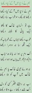 ik jise dekha bewafa dekha bahadur shah
