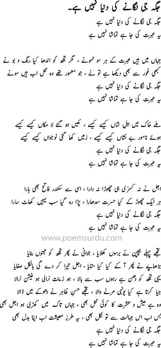 ye ibrat ki ja hai tamasha nahi hai lyrics